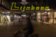 Korte lijnbaan by night 11622894864 80x53
